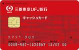 三菱東京UFJ銀行 普通預金口座