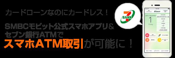 SMBCモビット公式スマホアプリ&セブン銀行ATMでスマホATM取引が可能に!