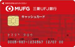 三菱UFJ銀行 普通預金口座