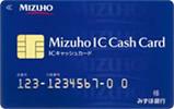 みずほ銀行 普通預金 キャッシュカード