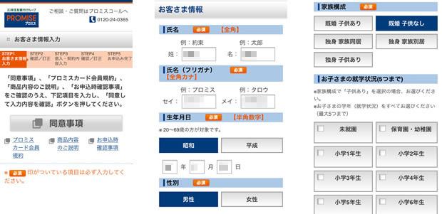 プロミス Web申込み 申込みフォーム