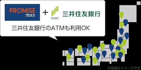 プロミスは三井住友銀行のATMも利用できます