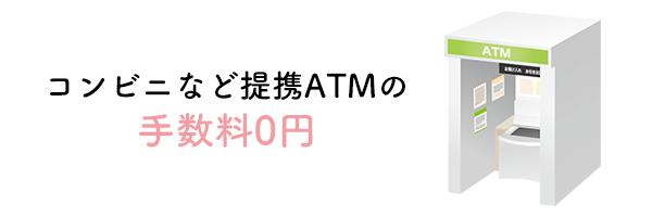 レイクALSA 提携ATMの利用手数料0円
