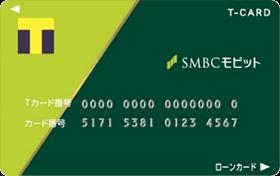 モビットカード(Tカード機能付き)
