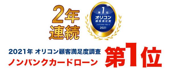 プロミス 2年連続オリコン顧客満足度調査で第1位を獲得