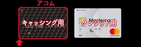 アコムのカードは2種類 現金が必要なキャッシング用を選ぶ