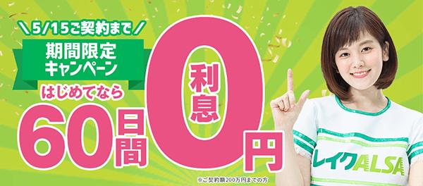レイクALSA 5/15ご契約まで期間限定キャンペーン はじめてなら60日間利息0円