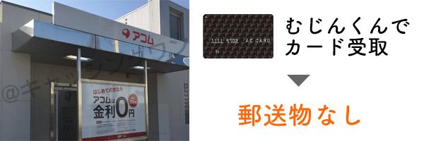 むじんくんでカード受取→郵送物なし