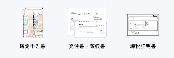 在籍確認に利用できる書類 個人事業主の場合