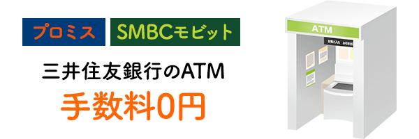 プロミスとSMBCモビットは住友銀行のATMが24時間手数料0円